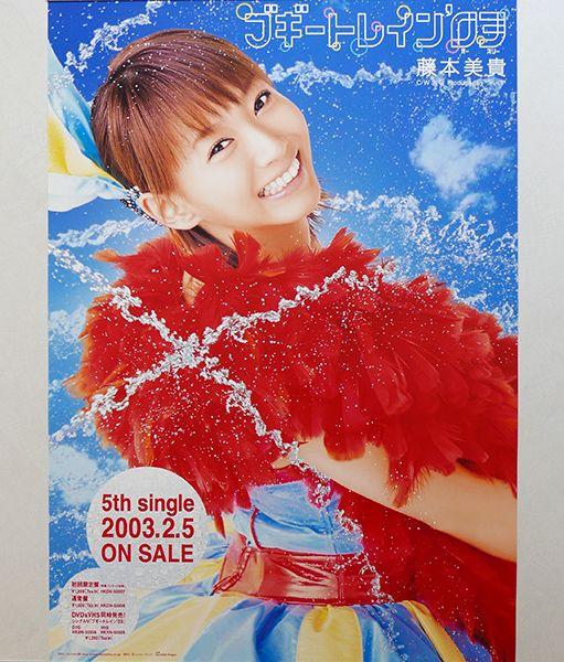 <ポスター>藤本美貴「ブギートレイン'03」2003年 ★非売品