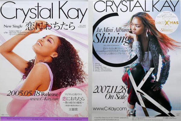 <ポスター2枚セット>クリスタル・ケイ「恋におちたら」「Shining」Crystal Kay ★非売品