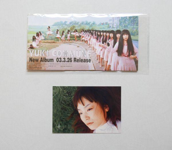 <スタンドポップ>YUKI「Commune」卓上ポップ +「ひとつだけ」ポストカード ★POP・非売品