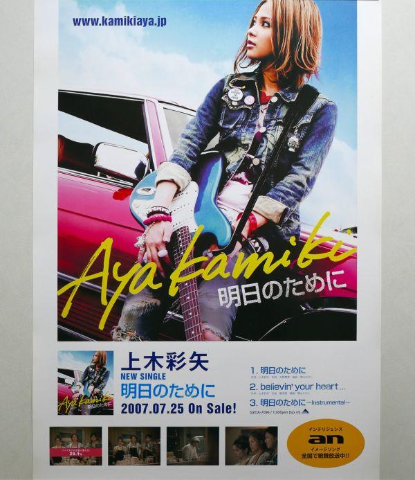 <ポスター>上木彩矢「明日のために」2007年 ★非売品