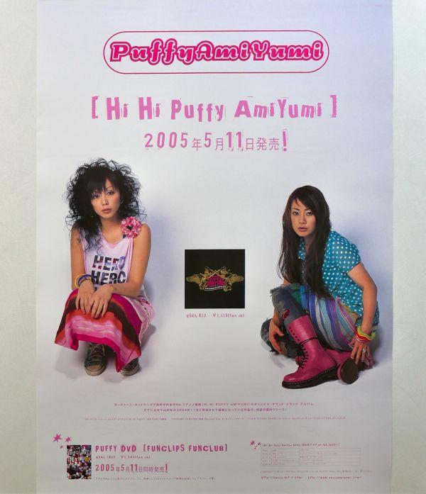 <ポスター>Puffy「Hi Hi Puffy Amiyumi」ハイ!ハイ! パフィー・アミユミ ★2005年 非売品