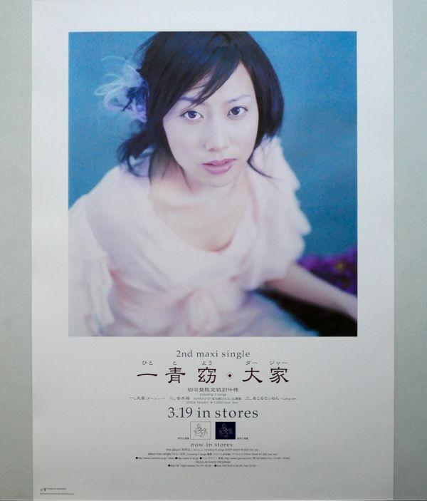<ポスター>一青窈「大家 (ダージャー) 」2003年 ひととよう ★非売品