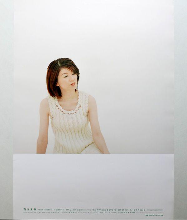 <ポスター>遊佐未森「honoka」2001年 ★非売品