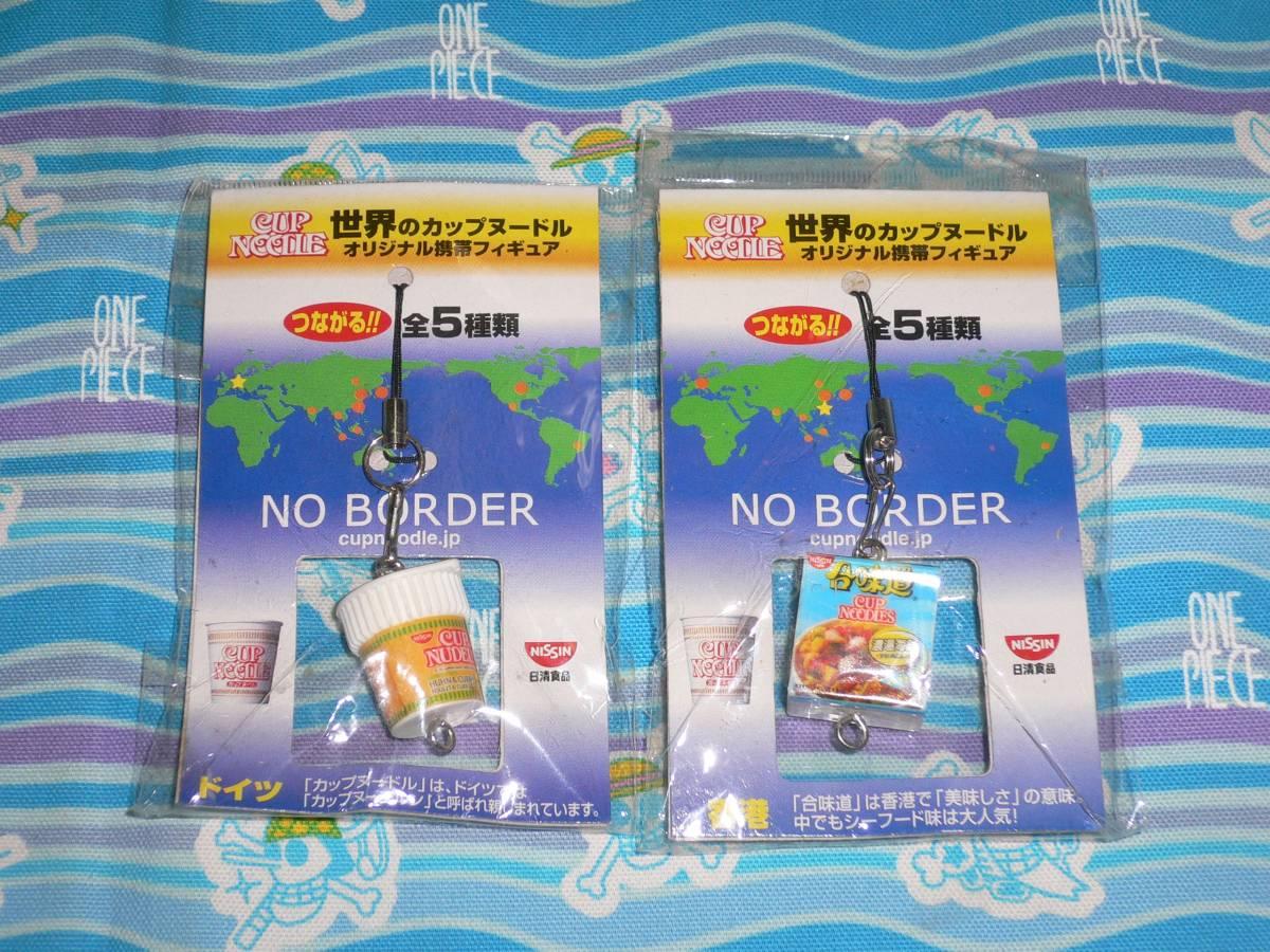 日清カップヌードル 世界のカップヌードル 携帯フィギュア / 香港 & ドイツ セット_画像1