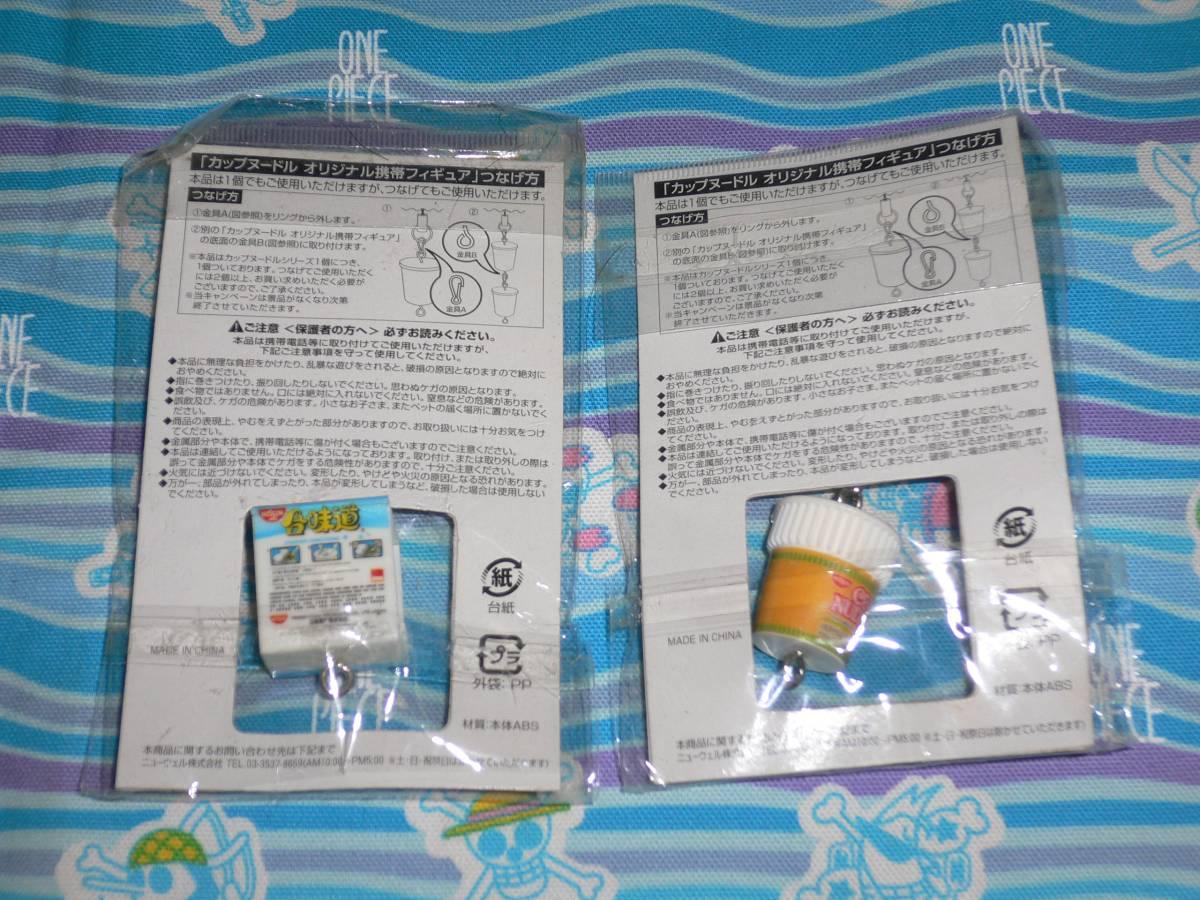 日清カップヌードル 世界のカップヌードル 携帯フィギュア / 香港 & ドイツ セット_画像2