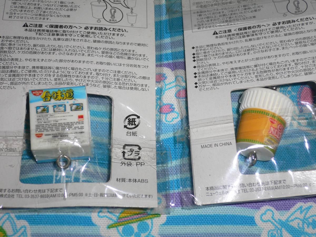 日清カップヌードル 世界のカップヌードル 携帯フィギュア / 香港 & ドイツ セット_画像6