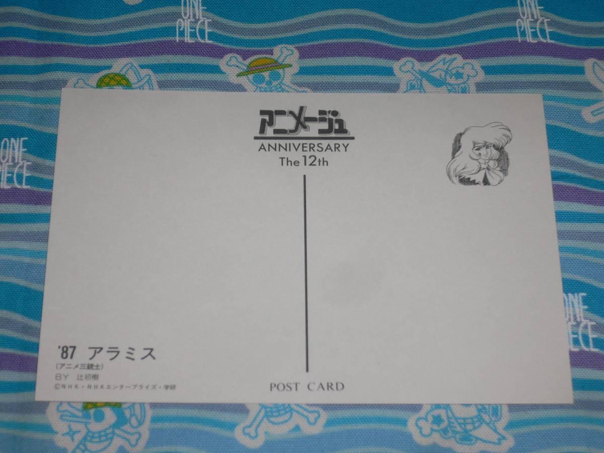アニメージュ 12周年記念 ポストカード / アニメ 三銃士_画像2