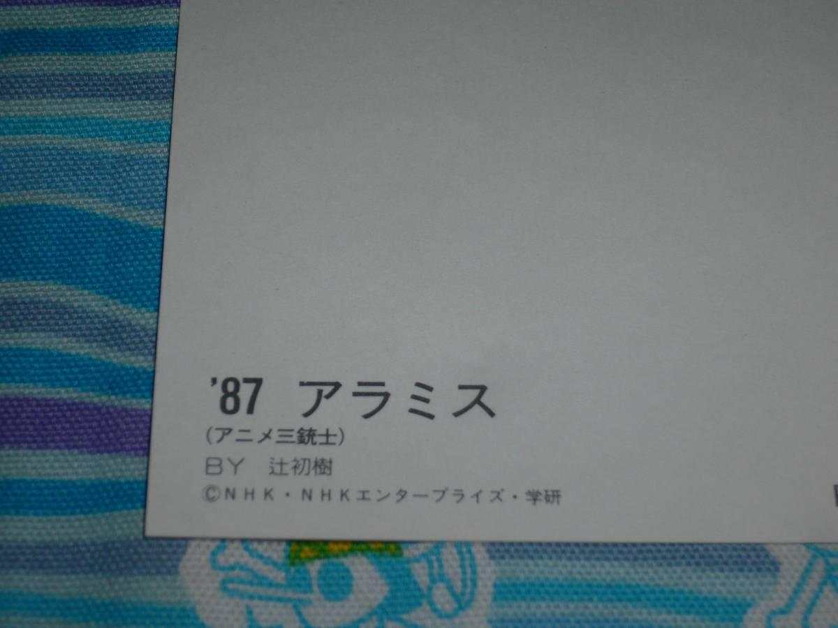 アニメージュ 12周年記念 ポストカード / アニメ 三銃士_画像3