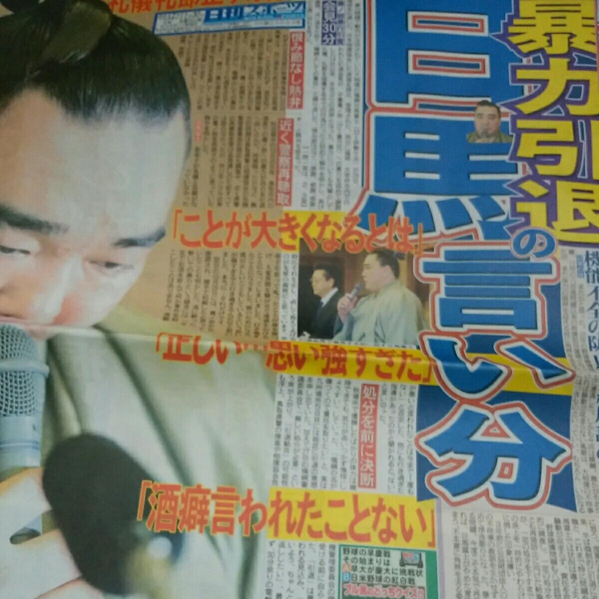 即決・大相撲・日馬富士引退会見・11/30付スポーツ新聞6紙セット