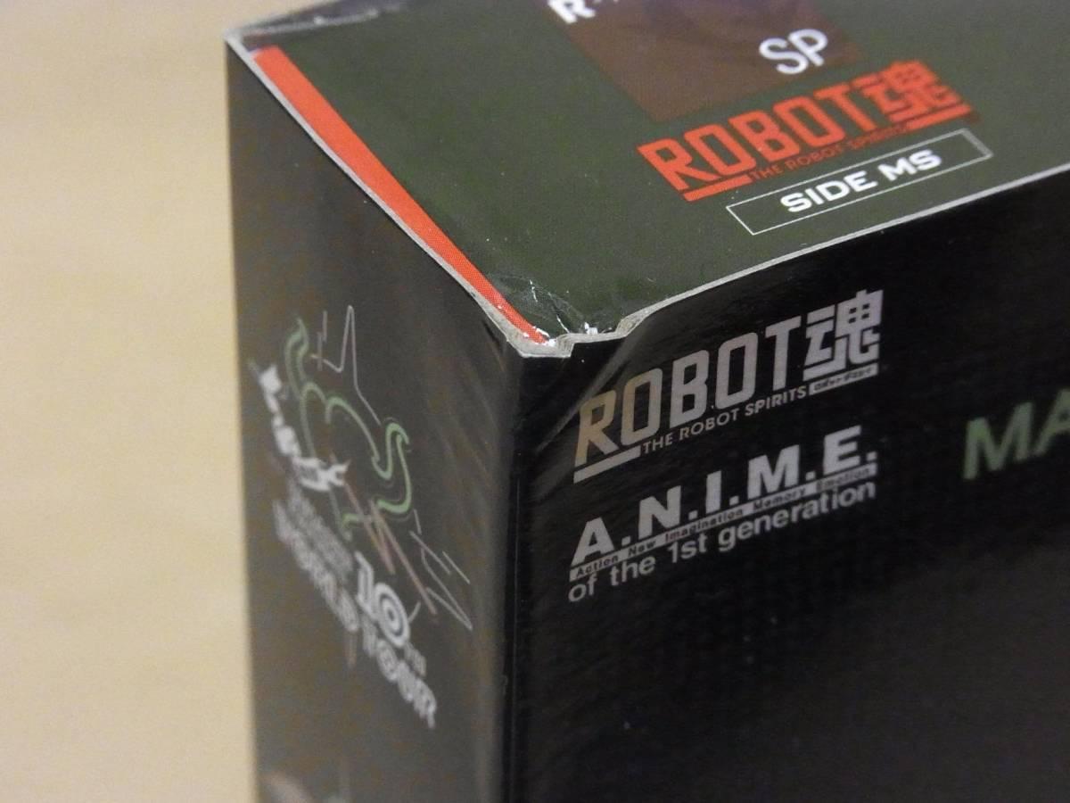 バンダイ ROBOT魂 <SIDE MS> MS-06 量産型ザク ver. A.N.I.M.E. ~リアルタイプカラー~ パッケージ潰れあり未開封品!_画像5