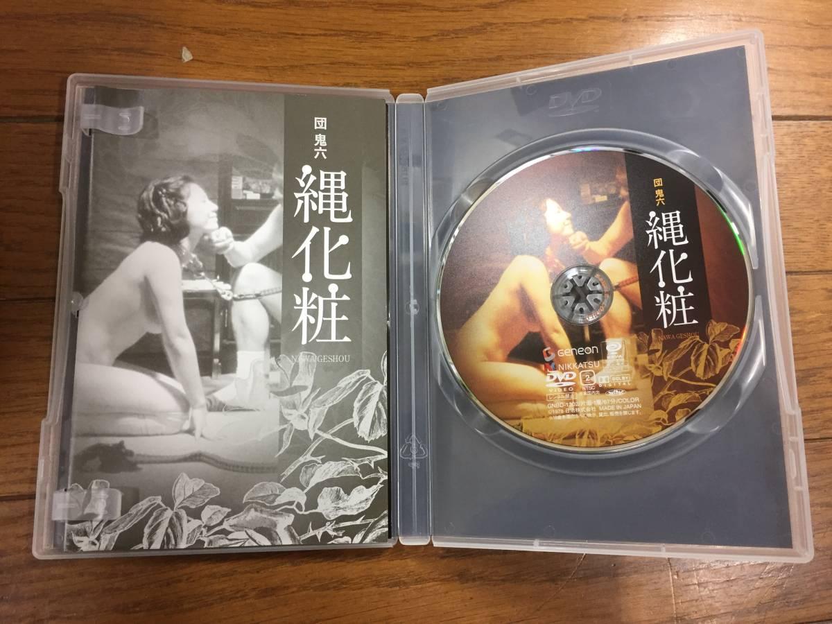 団鬼六 縄化粧 [DVD]谷ナオミ (出演), 日夏たより (出演), 西村昭五郎 (監督)_画像4