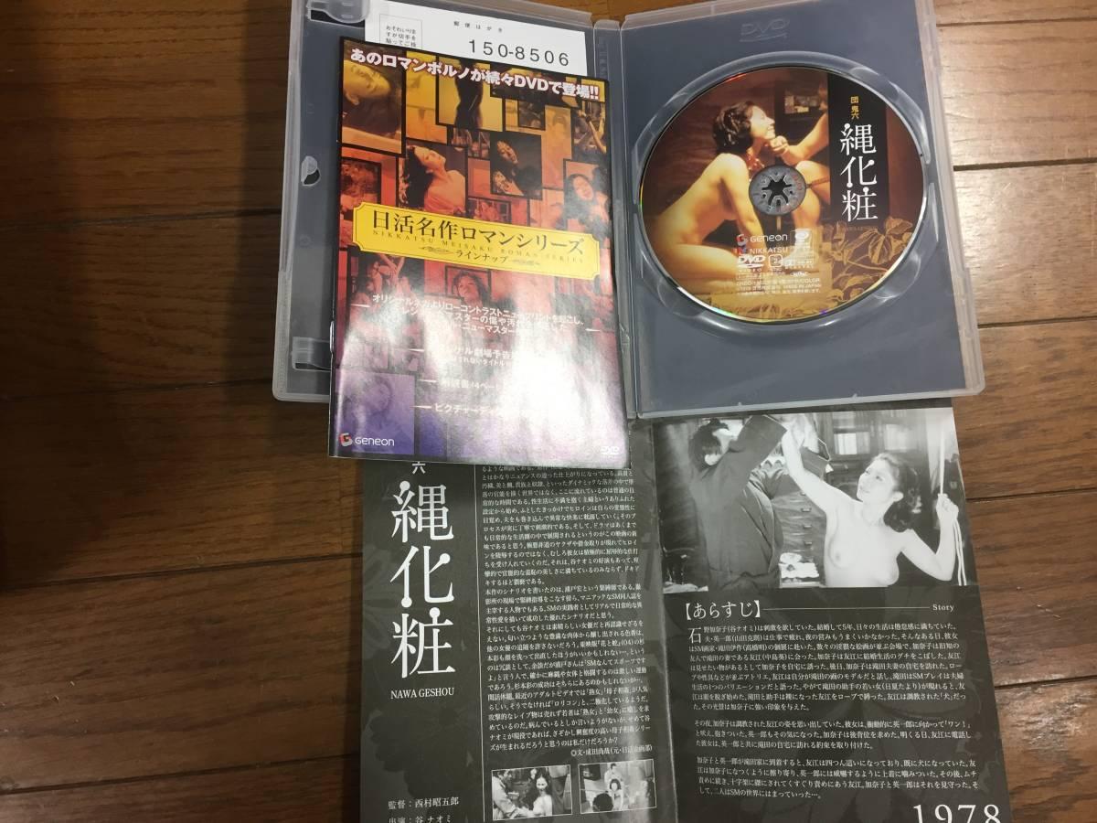 団鬼六 縄化粧 [DVD]谷ナオミ (出演), 日夏たより (出演), 西村昭五郎 (監督)_画像5