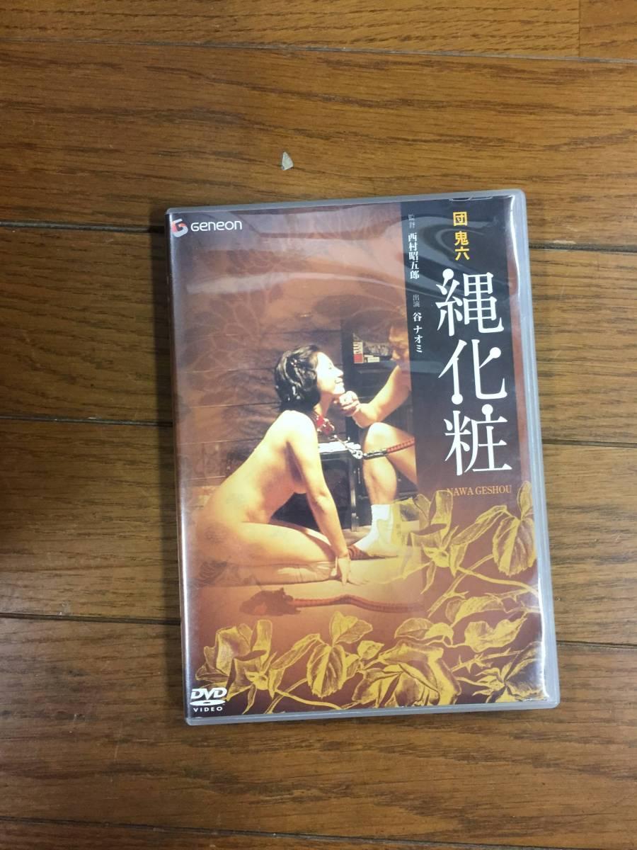 団鬼六 縄化粧 [DVD]谷ナオミ (出演), 日夏たより (出演), 西村昭五郎 (監督)