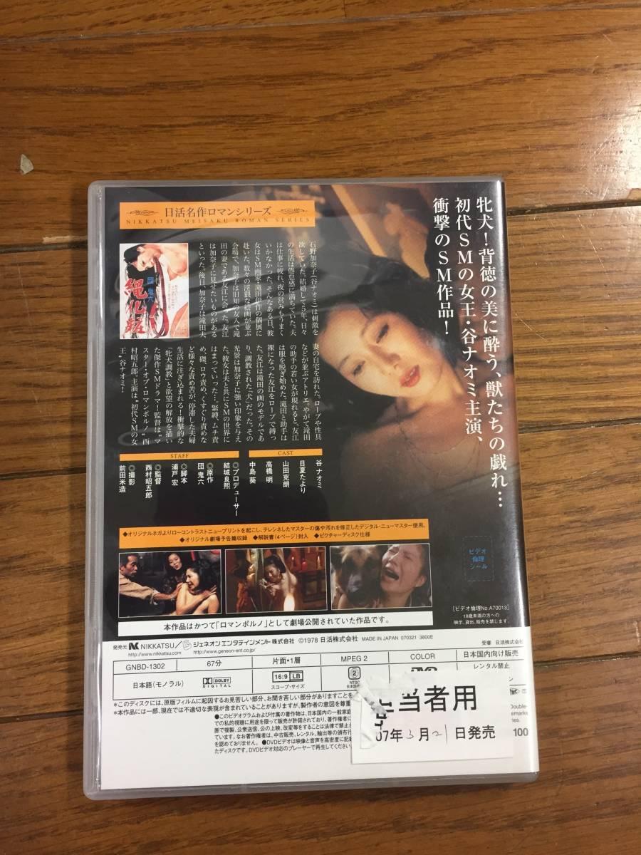 団鬼六 縄化粧 [DVD]谷ナオミ (出演), 日夏たより (出演), 西村昭五郎 (監督)_画像2