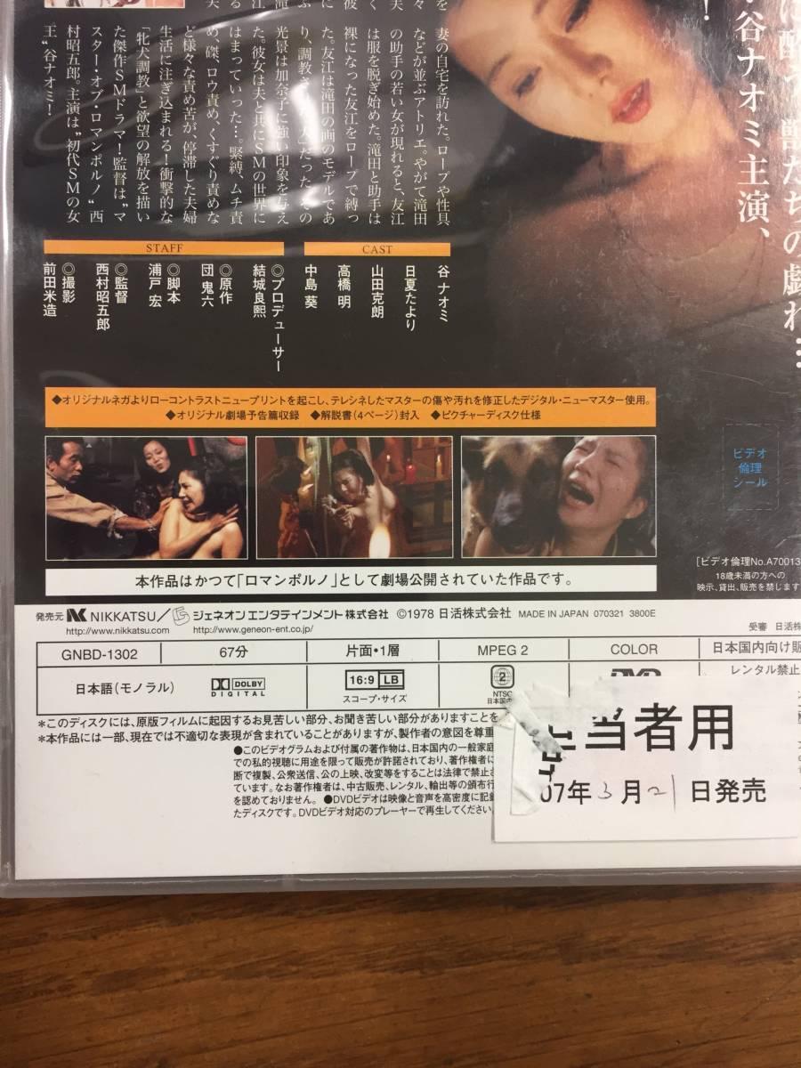 団鬼六 縄化粧 [DVD]谷ナオミ (出演), 日夏たより (出演), 西村昭五郎 (監督)_画像3