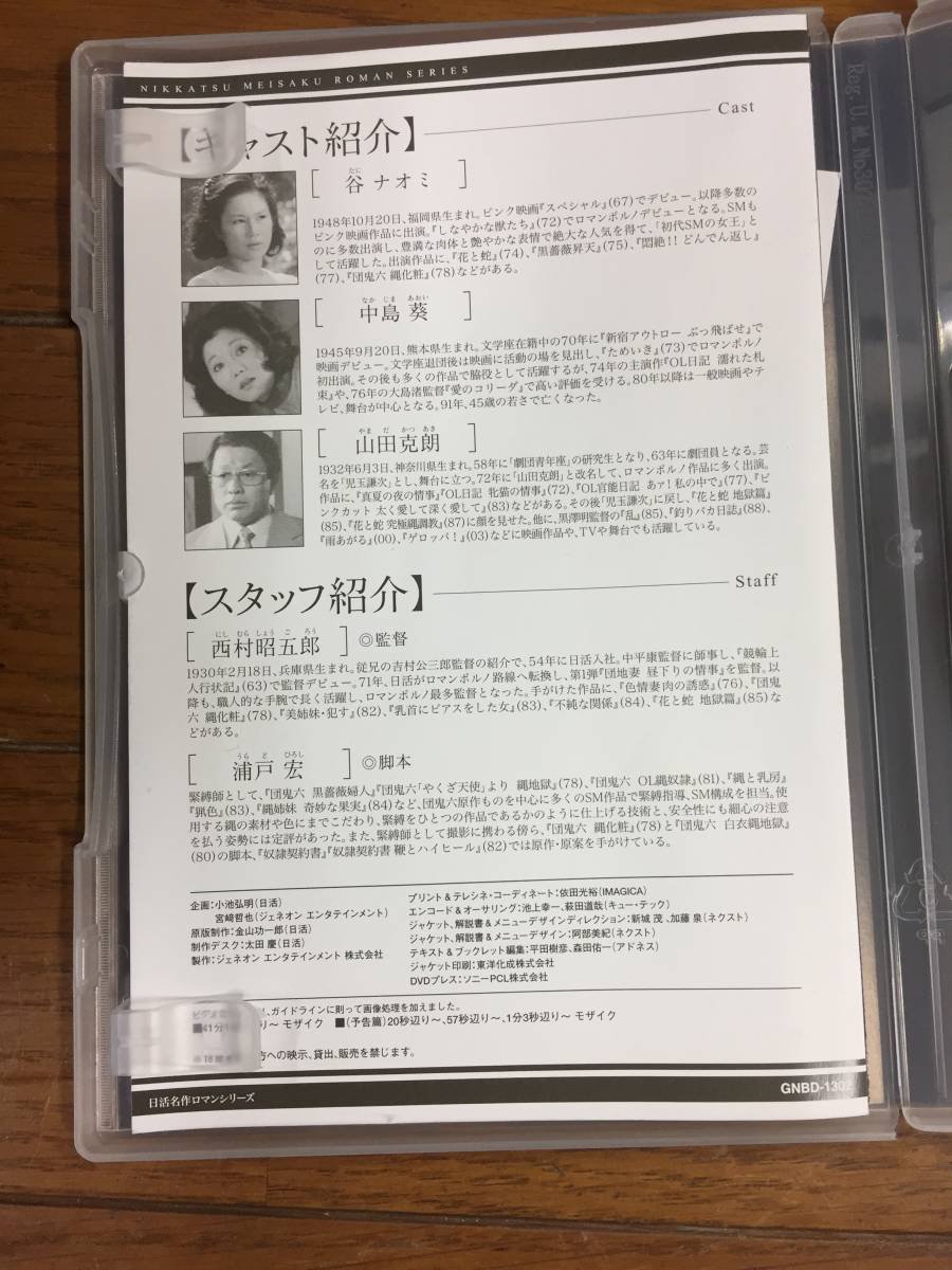 団鬼六 縄化粧 [DVD]谷ナオミ (出演), 日夏たより (出演), 西村昭五郎 (監督)_画像6