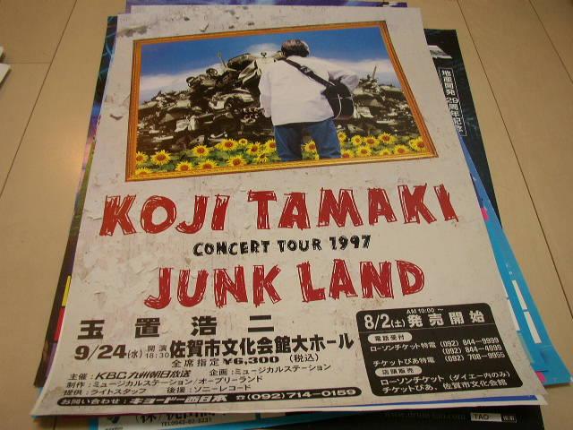 358 玉置浩二 コンサートツア1997 JUNK LAND 佐賀市文化会館大ホール 告知 中古ポスター