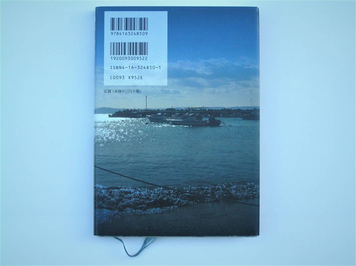 絲山 秋子 著 「沖で待つ」 文藝春秋 2006年第1版発行_画像2