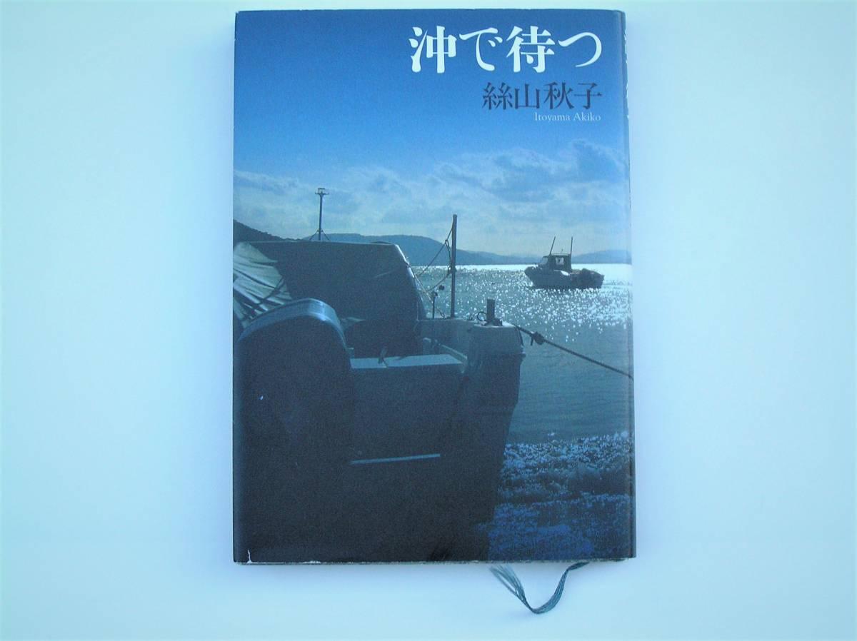 絲山 秋子 著 「沖で待つ」 文藝春秋 2006年第1版発行_画像1