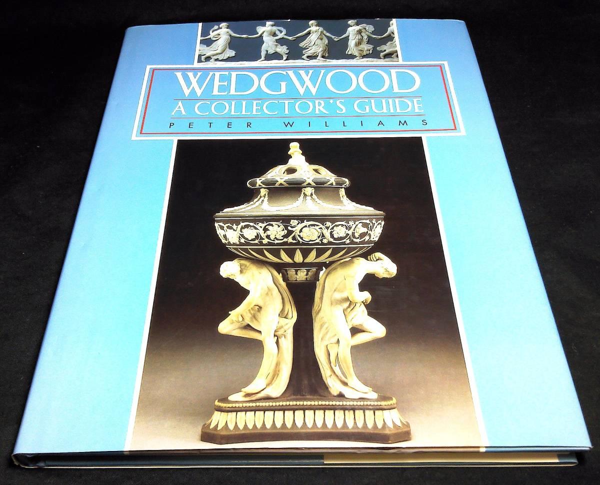 <洋書>ウエッジウッド コレクターズ・ガイド『WEDGWOOD A Collector's Guide』~陶磁器/Peter Williams_画像1
