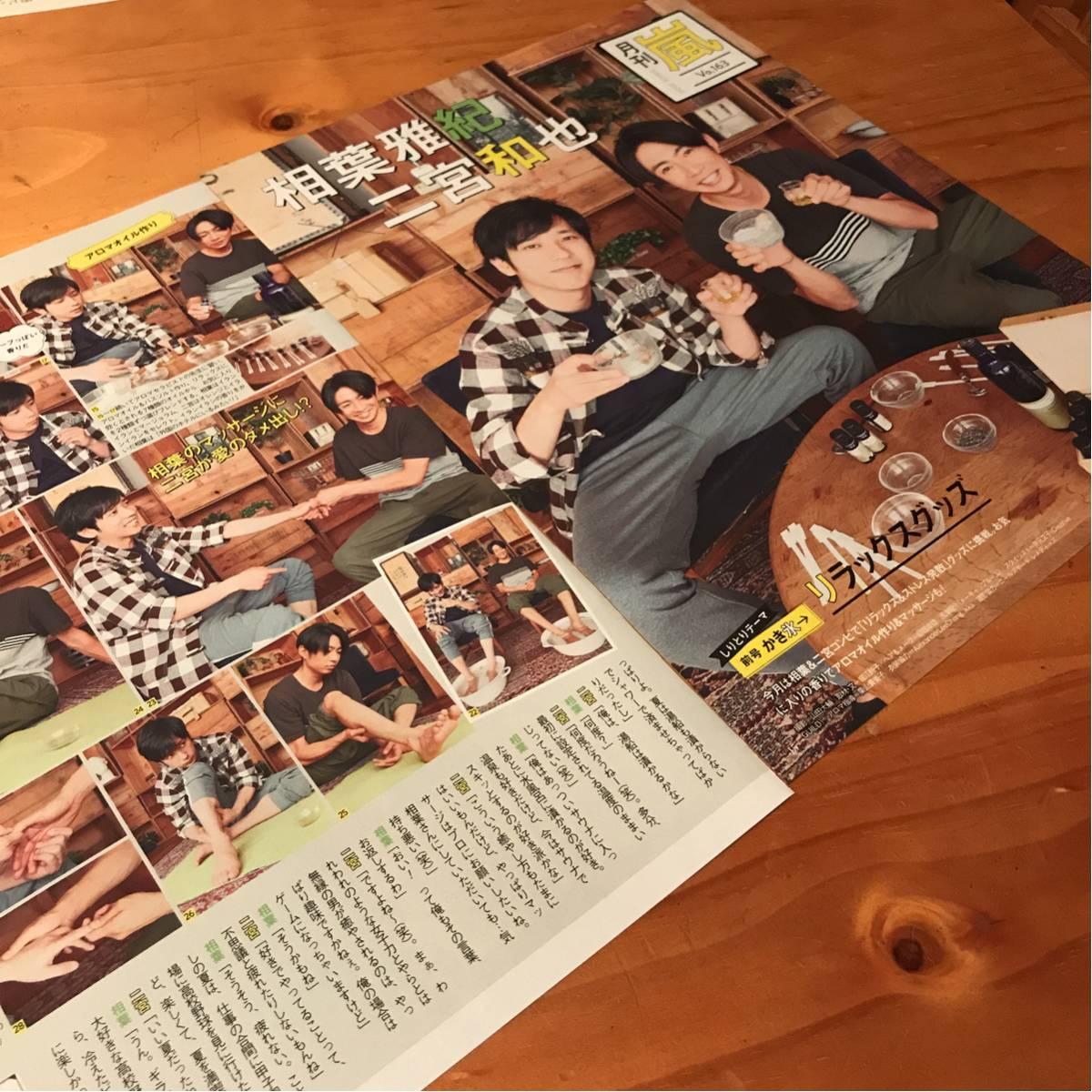 月刊 嵐 163 ザテレビジョン 相葉雅紀 二宮和也