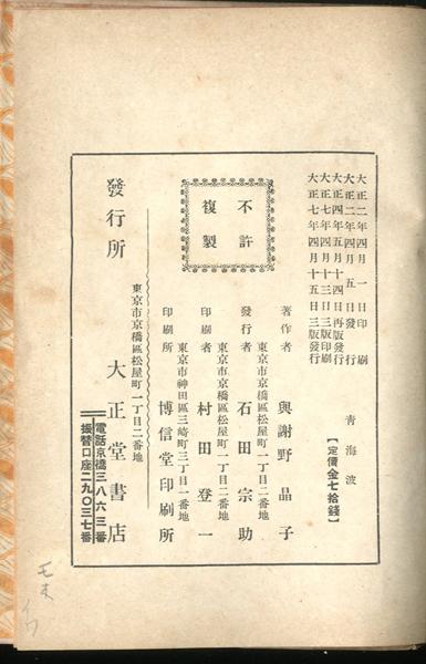 ■与謝野晶子 歌集『青海波』大正堂書店 大正7年 函付完本_画像5