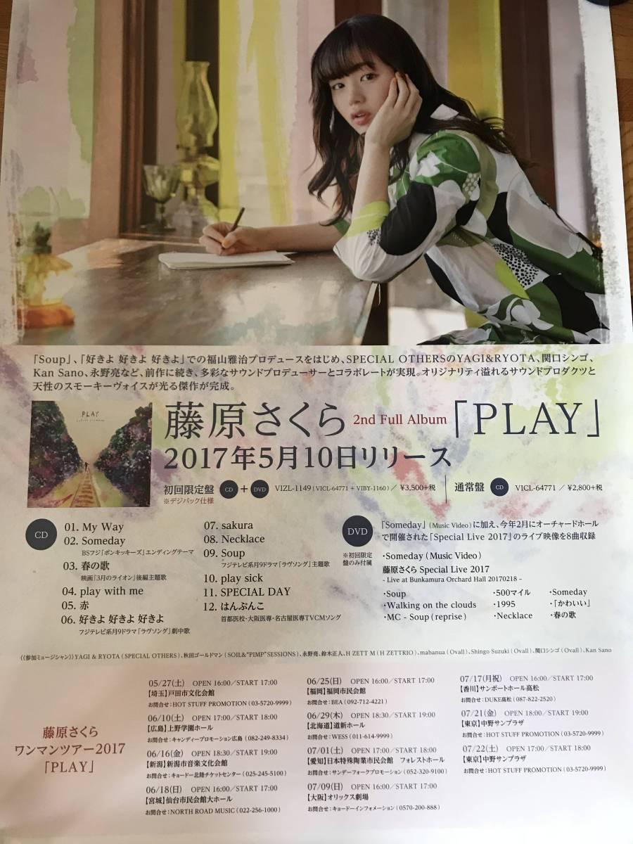 PLAY/藤原さくら 告知ポスター 未使用品