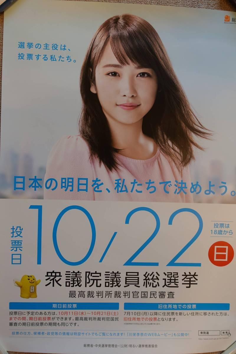 非売品 選挙ポスター 川栄李奈(元AKB48)① 折り目なし!B2サイズ(51.5 × 72.8cm)  ライブ・総選挙グッズの画像