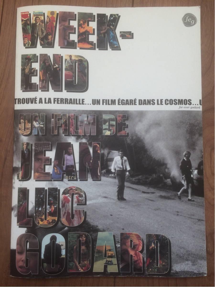 映画パンフレット WEEK-ENDジャン リュック ゴダール フランス映画