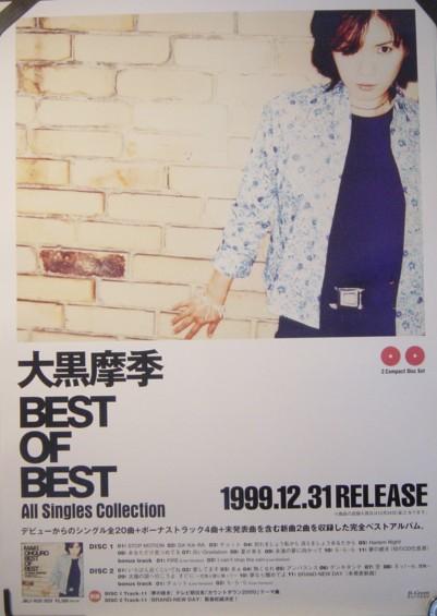 大黒摩季/BEST OF BEST All Single Collection/ポスター梱包料込