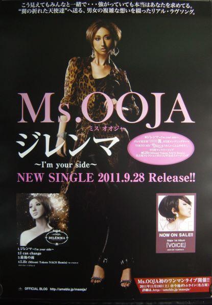 Ms.OOJA / ジレンマ ~I'm your side~/未使用ポスター梱包料込