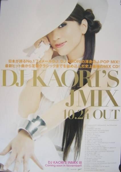 DJカオリ DJ KAORI'S JMIX/未使用・非売品ポスター梱包料込