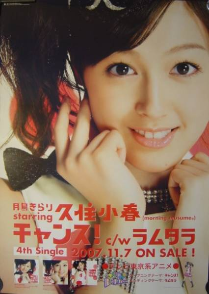 月島きらり(久住小春)/チャンス!/未使用・非売品ポスター梱包料込
