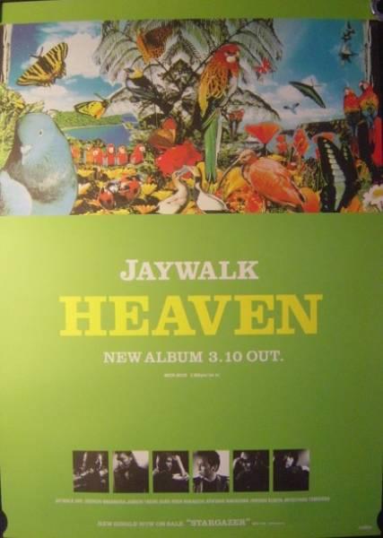 JAYWALK/HEAVEN/未使用・非売品ポスター梱包料込