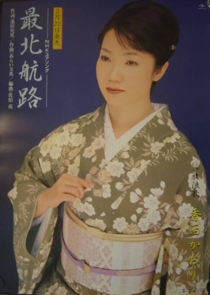 香西かおり / 最北航路/ポスター/送料・梱包料込み/切手可