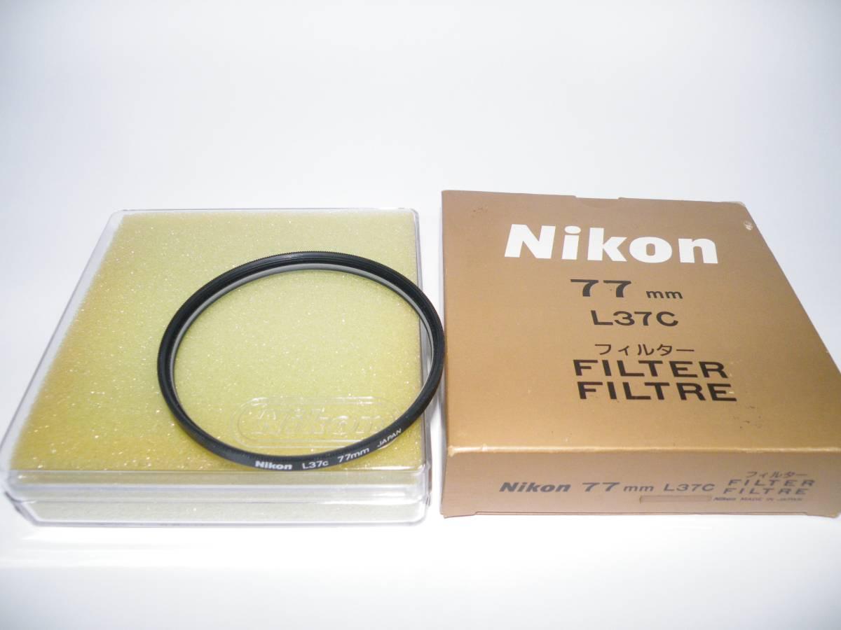 ニコン 77㎜ L37C フイルター元箱付
