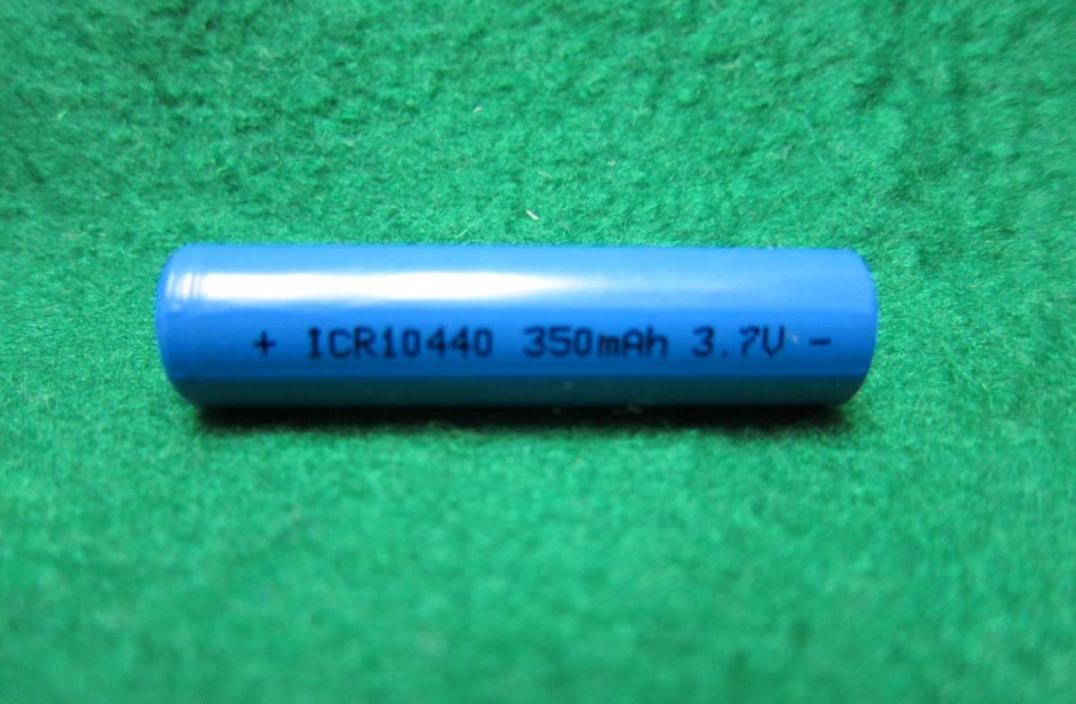 リチュム電池TR10440新品単四型電池とほぼ同じサイズのリチウムイオン電池容量350mAH 3.7V保護回路は無し送料全国一律普通郵便120円t_型式TR10440送ります