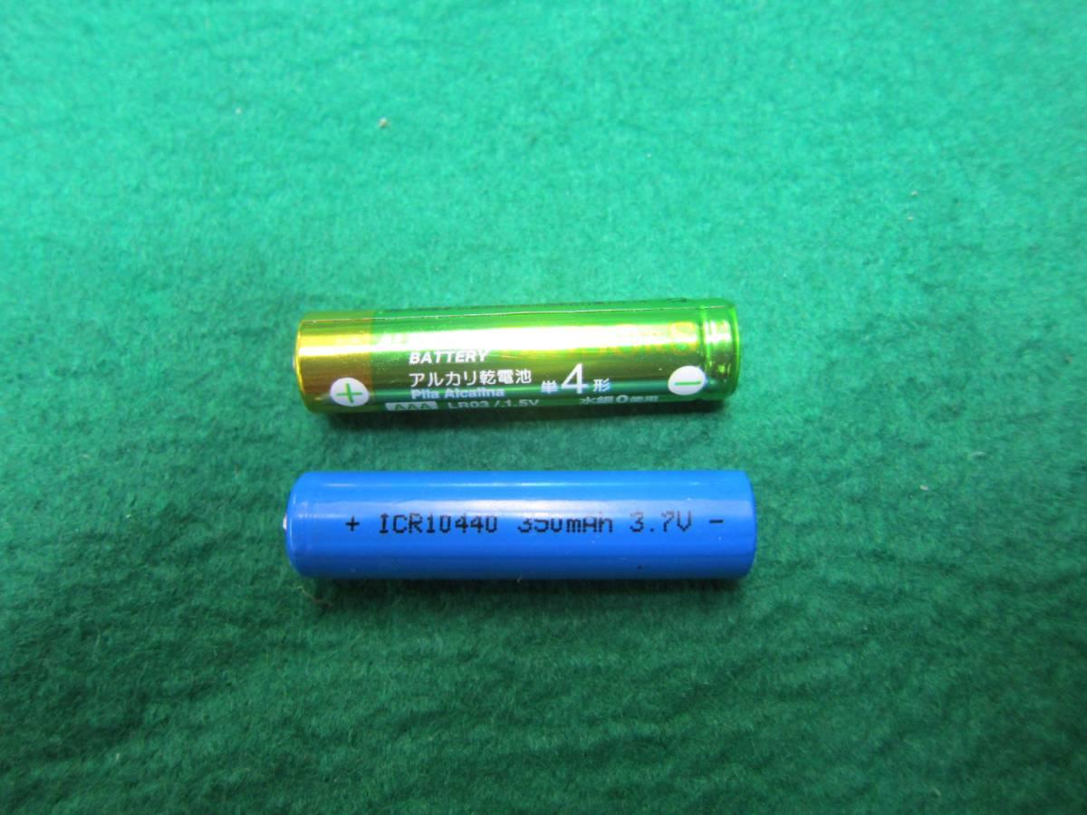 リチュム電池TR10440新品単四型電池とほぼ同じサイズのリチウムイオン電池容量350mAH 3.7V保護回路は無し送料全国一律普通郵便120円t_アルカリ単四電池と比較