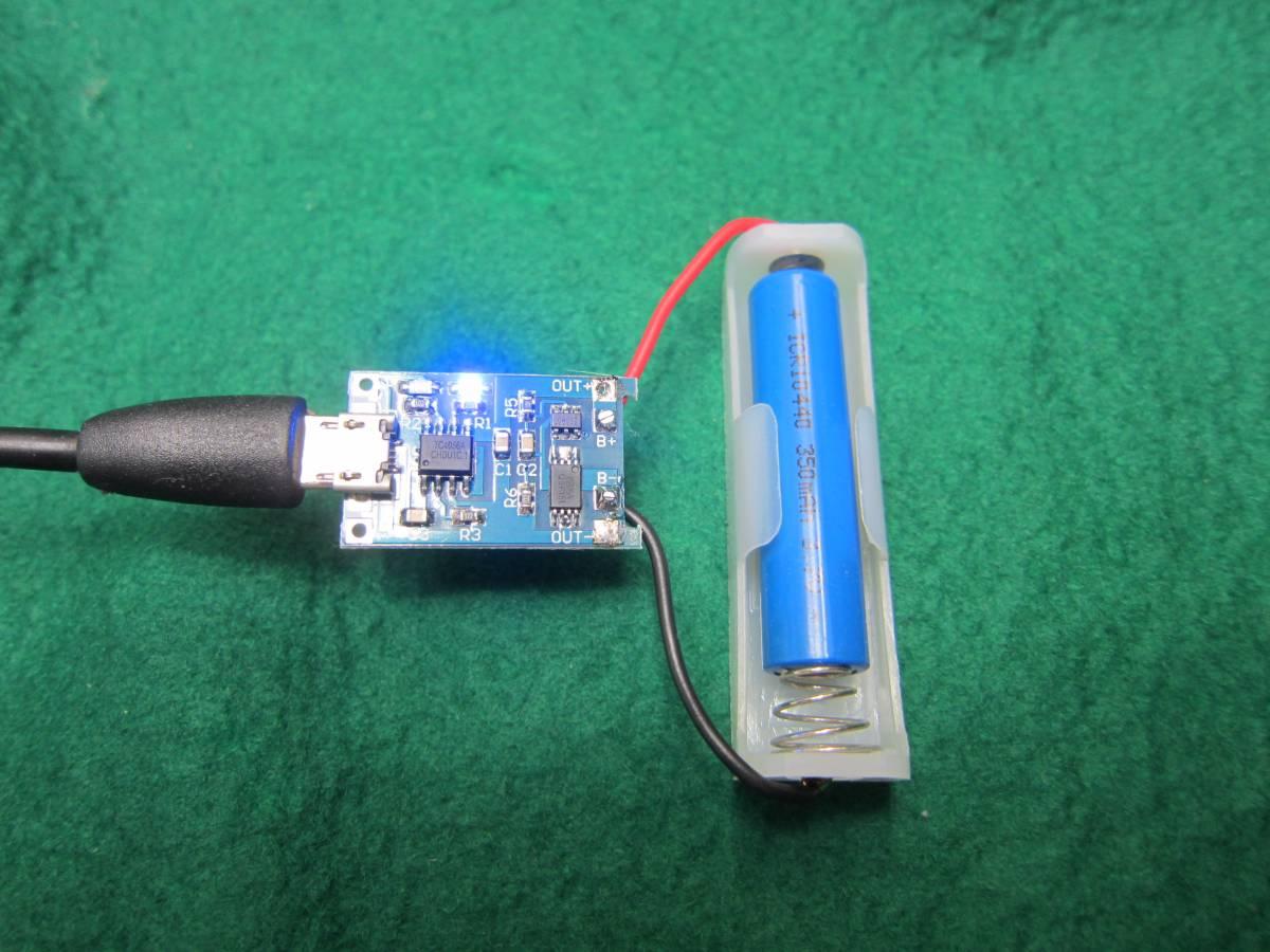 リチュム電池TR10440新品単四型電池とほぼ同じサイズのリチウムイオン電池容量350mAH 3.7V保護回路は無し送料全国一律普通郵便120円t_充電完了青色点灯