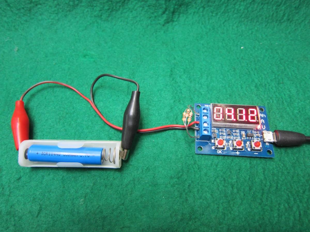 リチュム電池TR10440新品単四型電池とほぼ同じサイズのリチウムイオン電池容量350mAH 3.7V保護回路は無し送料全国一律普通郵便120円t_容量測定中
