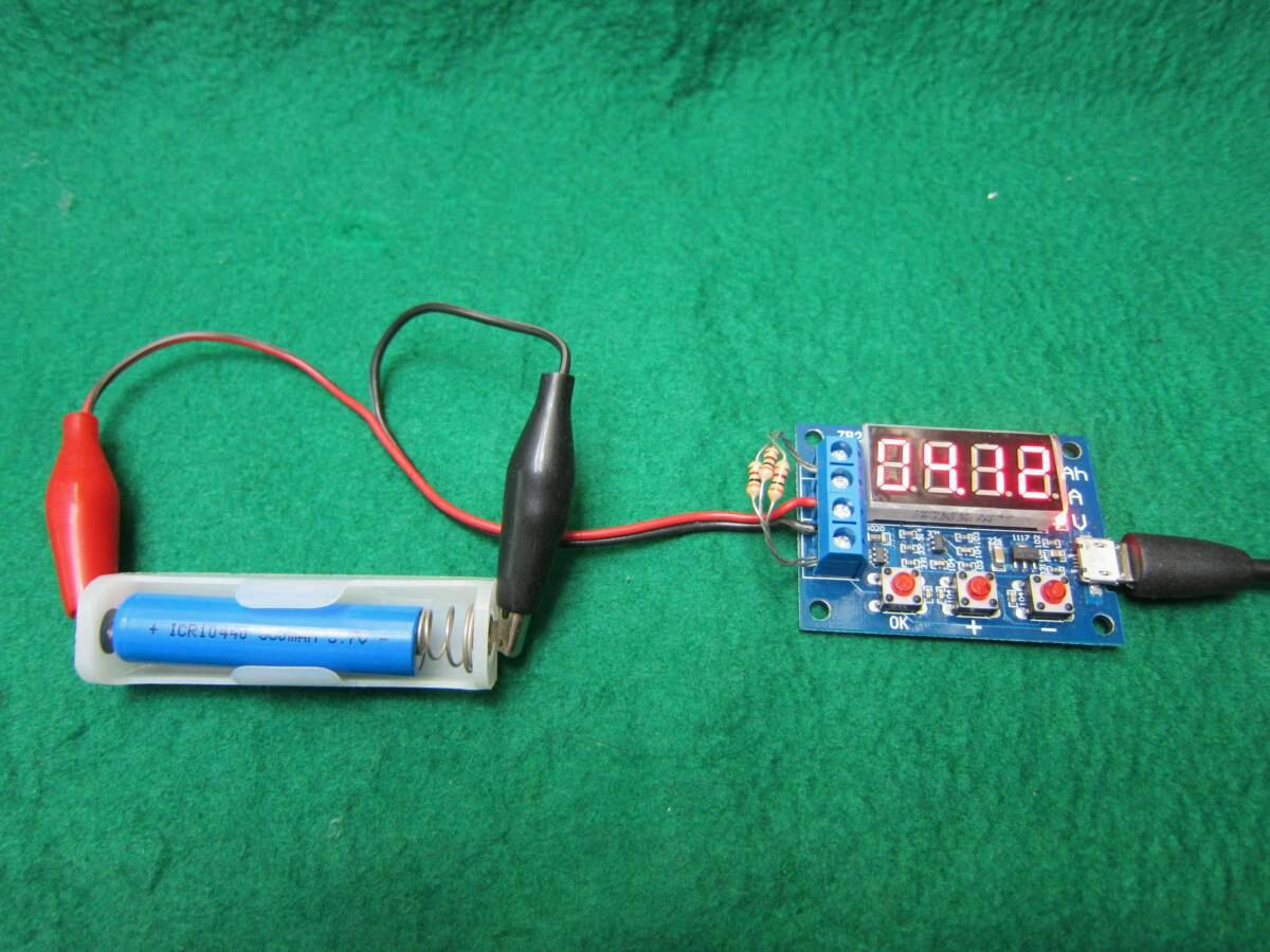 単4を1本使うマグライトソリテールの電球をLEDに交換セットマグライト本体は含まれません送料全国一律普通郵便120円_放電テスト容量測定中