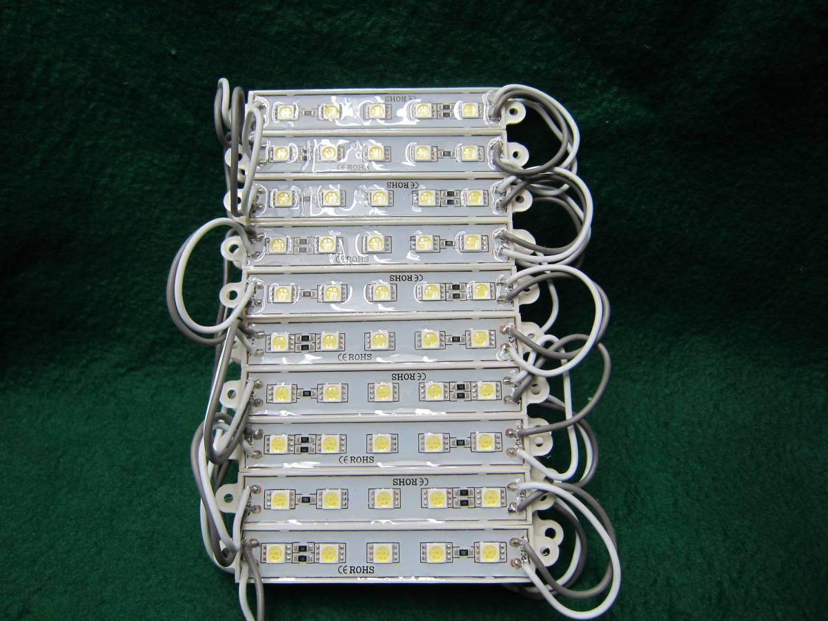 キャンピングカーや自動車の車内照明用に12V点灯5LEDライト5050チップ使用送料全国一律普通郵便120円まとめて発送可能です_別途3000円で販売されている20連結タ