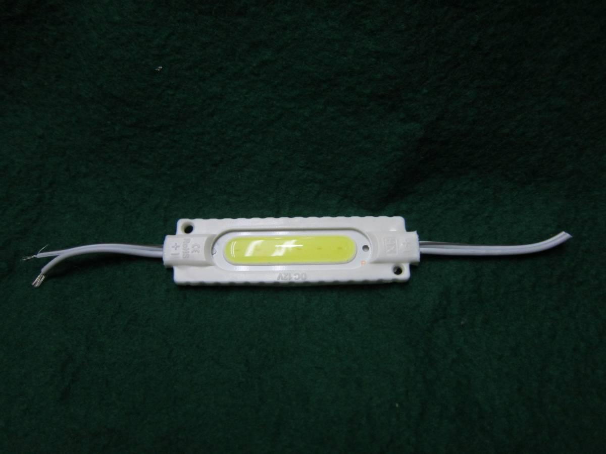キャンピングカーや自動車の車内照明用に12V点灯2WCOB LED 使用送料全国一律普通郵便120円_ねじでも止めることできます