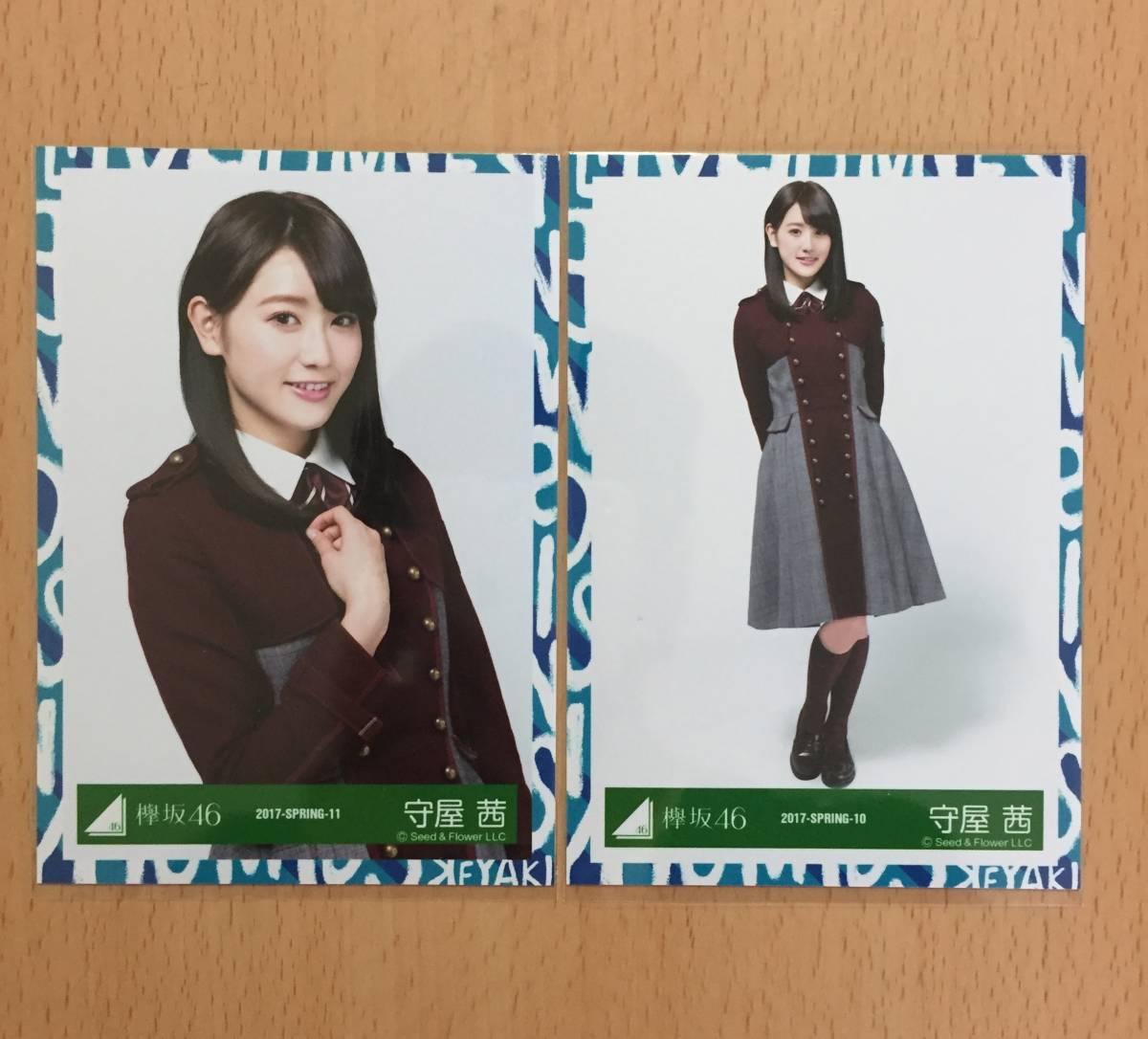 欅坂46 守屋茜 二人セゾンMV衣装 ランダム 生写真 セミコンプ2枚 チュウ・ヒキ