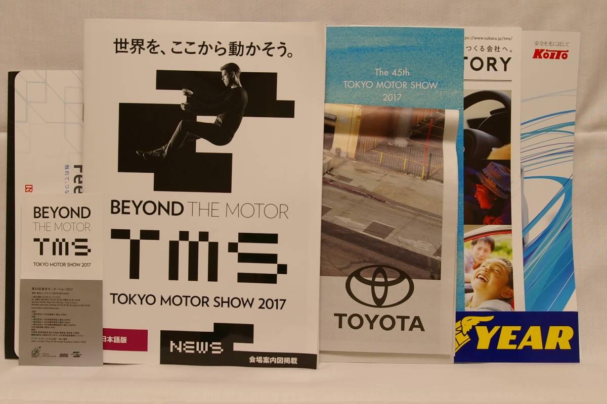 第45回 東京モーターショー2017 NEWS ガイド誌+会場配布資料_画像1