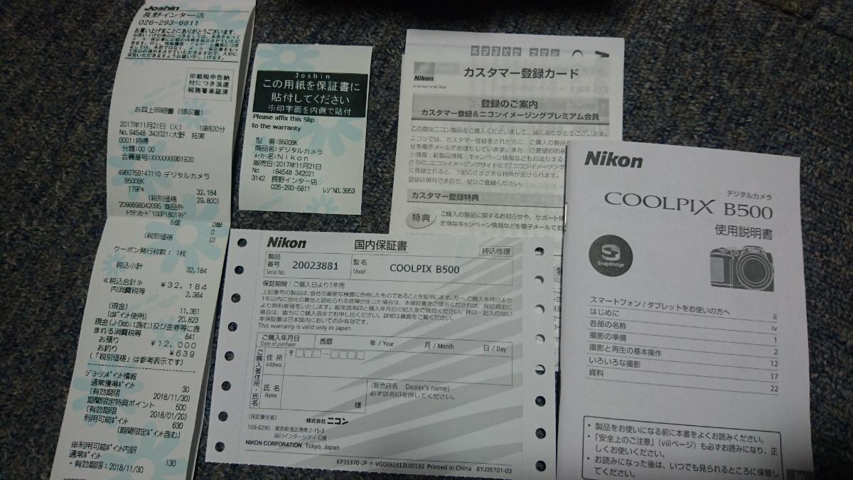 ★ニコンNikon★クールピクス COOLPIX★B500★新品 _画像3