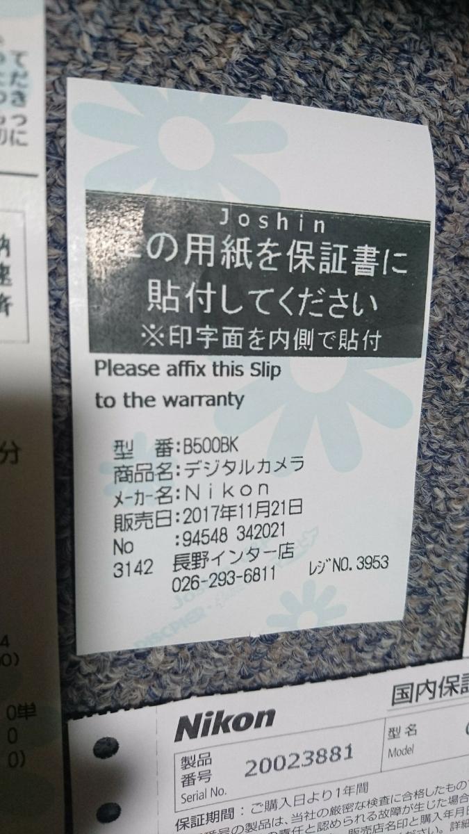 ★ニコンNikon★クールピクス COOLPIX★B500★新品 _画像4