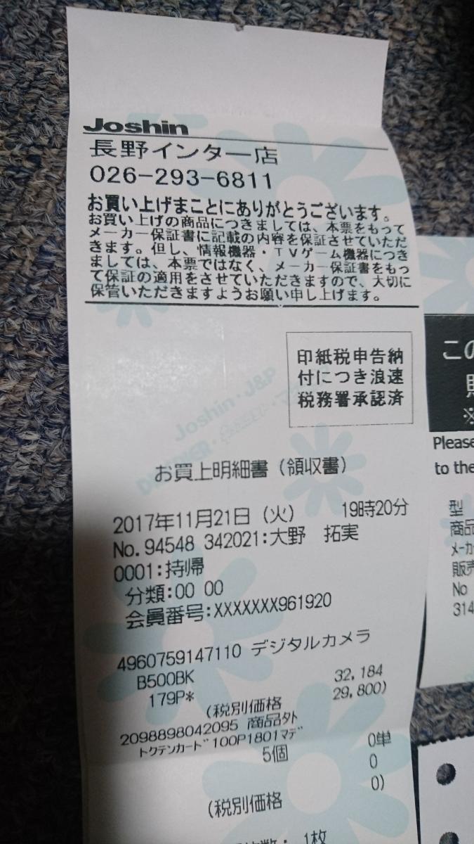 ★ニコンNikon★クールピクス COOLPIX★B500★新品 _画像5