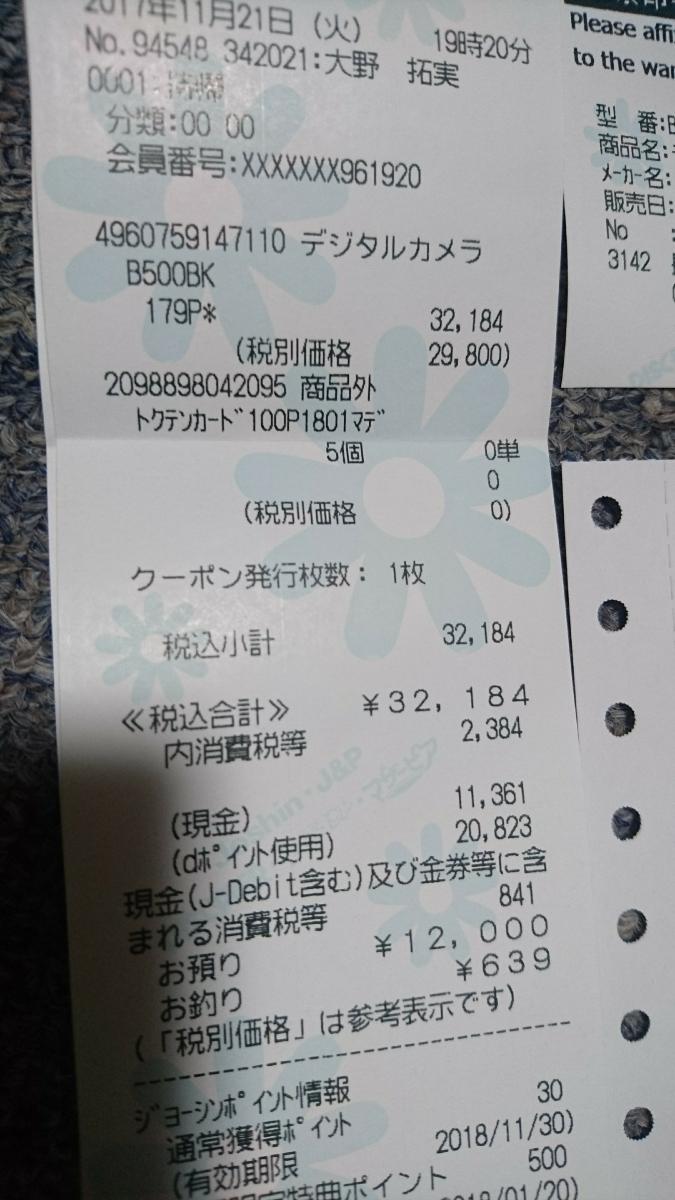 ★ニコンNikon★クールピクス COOLPIX★B500★新品 _画像6