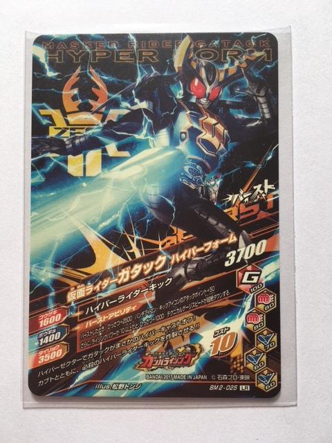 ガンバライジング 仮面ライダーガタック BM2-025_画像2